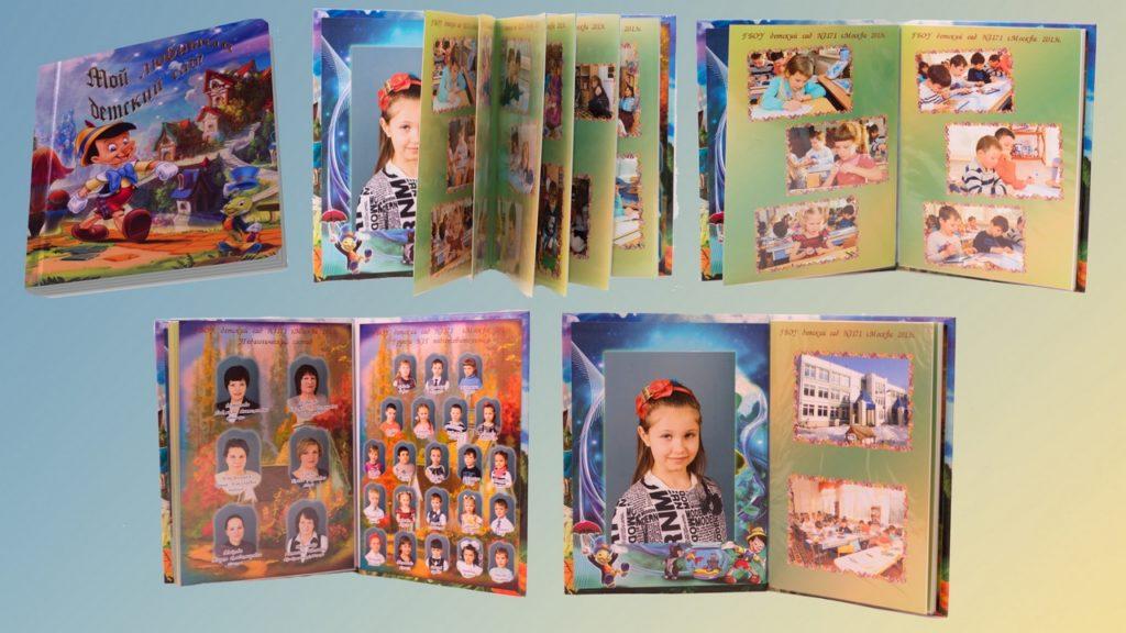 Фотоальбом для детского сада