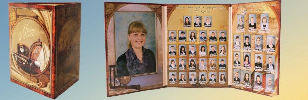 школьный выпускной альбом-трюмо