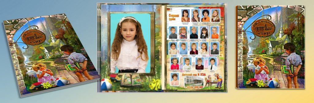 фотосъемка на детский выпускной альбом
