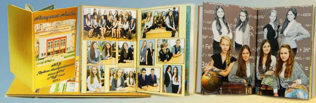 школьные выпускные фотокниги