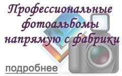 Заказать фотоальбом