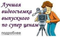 Видеосъёмка детского выпускного
