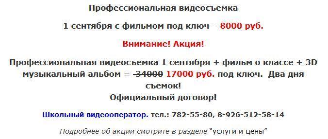 Спец_видео_1сентября_2