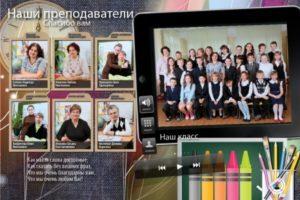 Фотограф для школьного альбома