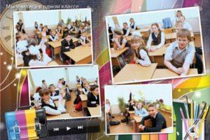 выпускной альбом для 11 класса