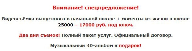 Спец_видео_начальная школа