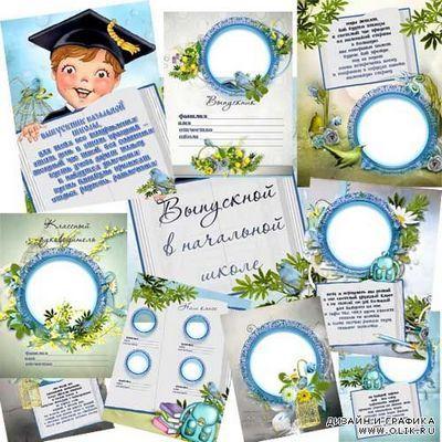 Фотоальбом для выпускников начальной школы