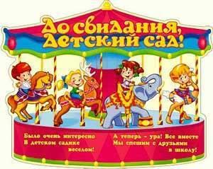 выпускной утренник детский сад