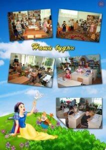 выпускной альбом для детского сада москва