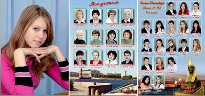 Фотоальбомы для выпускников школы